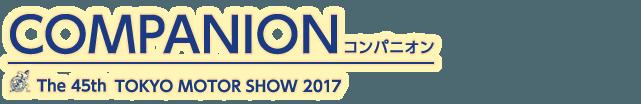 東京モーターショー2017 コンパニオン記事一覧。自動車の祭典、東京モーターショー2017のコンパニオン記事一覧です。