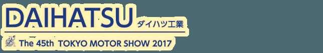 東京モーターショー2017 ダイハツ記事一覧。自動車の祭典、東京モーターショー2017のダイハツ記事一覧です。