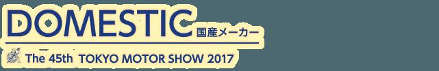 東京モーターショー2017 国産メーカー記事一覧。自動車の祭典、東京モーターショー2017の国産メーカー記事一覧です。