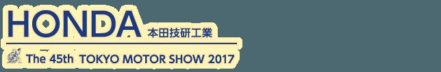 東京モーターショー2017 ホンダ記事一覧。自動車の祭典、東京モーターショー2017のホンダ記事一覧です。