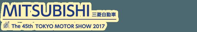 東京モーターショー2017 三菱記事一覧。自動車の祭典、東京モーターショー2017の三菱記事一覧です。
