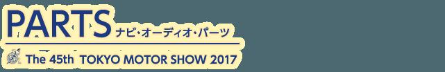 東京モーターショー2017 ナビ・オーディオ・パーツメーカー記事一覧。自動車の祭典、東京モーターショー2017のナビ・オーディオ・パーツメーカー記事一覧です。