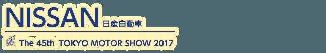 東京モーターショー2017 日産記事一覧。自動車の祭典、東京モーターショー2017の日産記事一覧です。