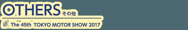 東京モーターショー2017 その他記事一覧。自動車の祭典、東京モーターショー2017のその他記事一覧です。