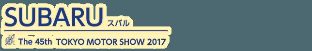 東京モーターショー2017 スバル記事一覧。自動車の祭典、東京モーターショー2017のスバル記事一覧です。