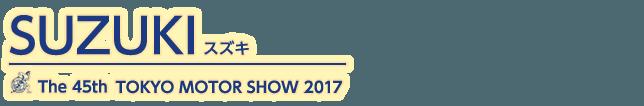 東京モーターショー2017 スズキ記事一覧。自動車の祭典、東京モーターショー2017のスズキ記事一覧です。