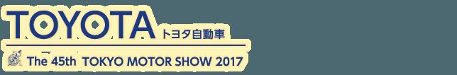 東京モーターショー2017 トヨタ記事一覧。自動車の祭典、東京モーターショー2017のトヨタ記事一覧です。