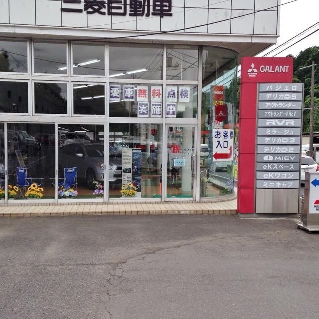 千葉三菱コルト自動車販売 成田...