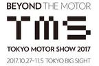 史上初!国内自動車メーカー全14社のHPを東京モーターショーがジャック!?【東京モーターショー2017】