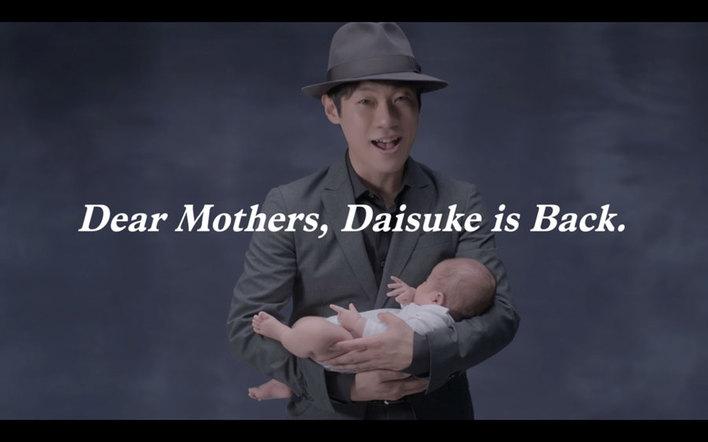 Daisuke is Back. 子育てママのQ&D