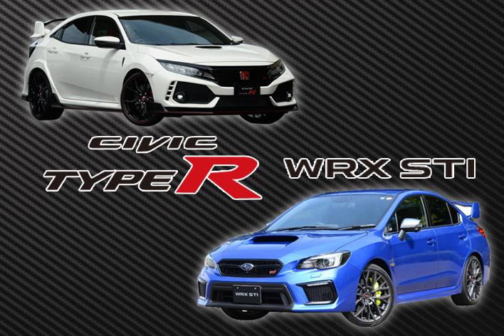 ホンダ シビックTYPE R vs スバル WRX STI