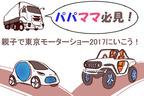 パパママ必見!こどもといこう東京モーターショー!【東京モーターショー2017】
