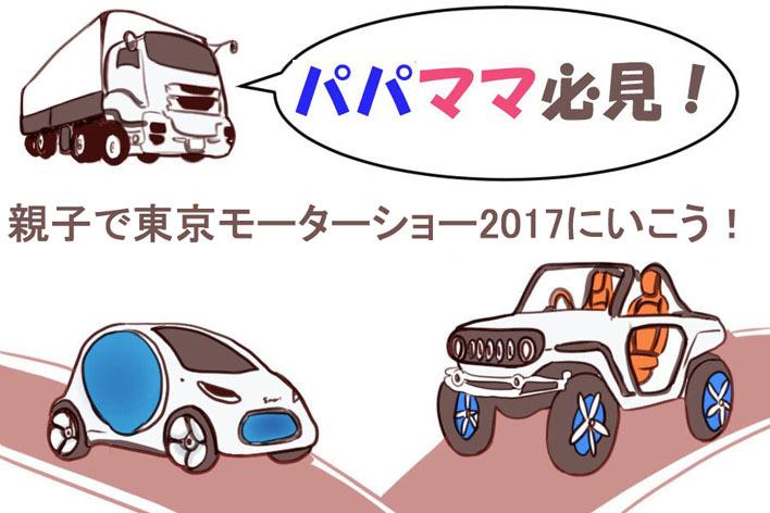 親子で東京モーターショー2017に行こう!