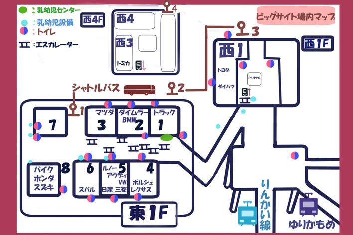 親子で東京モーターショー2017に行こう! トイレマップ