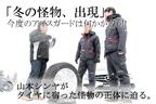 【PR】YOKOHAMAの最高傑作スタッドレス「iceGUARD6」 今度のアイスガードは何かが違う!!山本シンヤがタイヤに宿った怪物の正体に迫る!