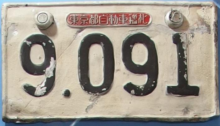 昭和26年の道路運送車両法以前に使われていたナンバープレート