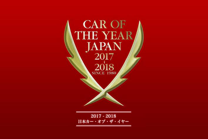 2017-18 日本カー・オブ・ザ・イヤー
