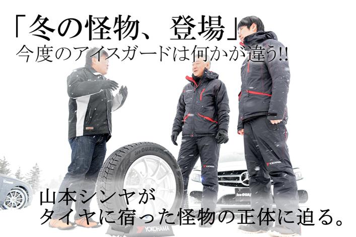 YOKOHAMAの最高傑作スタッドレス「iceGUARD6」 今度のアイスガードは何かが違う!!山本シンヤがタイヤに宿った怪物の正体に迫る!