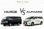 トヨタ アルファード vs ハイエースワゴンどっちが買い!?|意外に共通点が多い2車種を徹底比較!