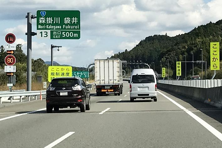 制限速度が110km/hに引き上げられた新東名高速道路の新静岡から森掛川インターチェンジ約50km区間