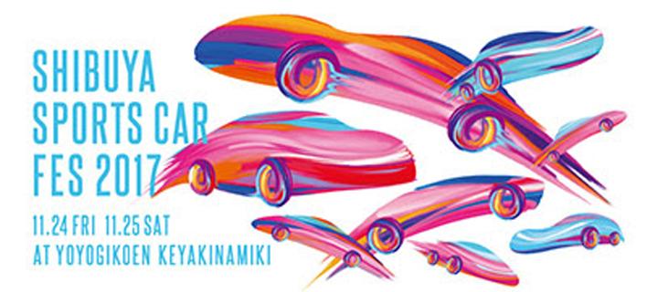 シブヤスポーツカーフェス2017