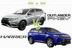 三菱 アウトランダーPHEV vs トヨタ ハリアーHV どっちが買い!? 人気国産ハイブリッドSUV徹底比較