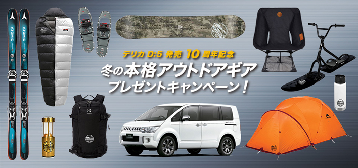 三菱 デリカD:510周年キャンペーン