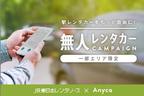 JR東日本とDeNA、レンタカー無人貸出サービスの実証実験を開始