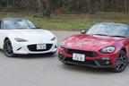 アバルト 124スパイダー vs マツダ ロードスター どっちが買い!?2シーターオープンスポーツカーを徹底比較!