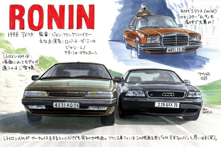 「RONIN」年末年始に観たくなる、おすすめクルマ映画|【Vol.2】イラストレーター 遠藤 イヅル編 その1