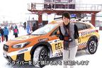 【PR】【動画】今シーズンも開催!「SUBARU ゲレンデタクシー」を体感せよ!!