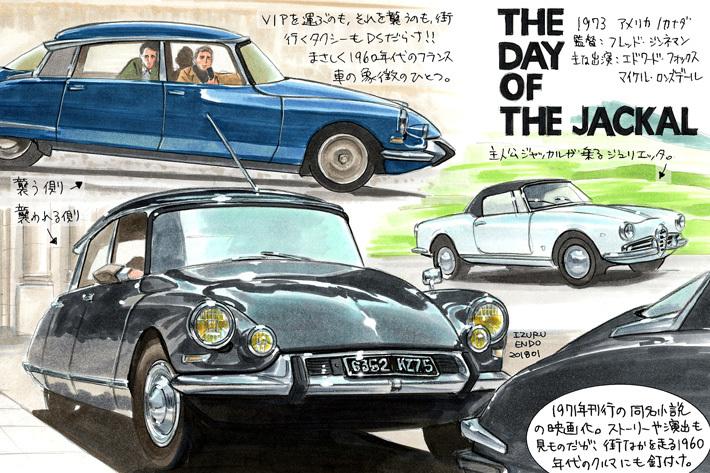 イラストレーター遠藤イヅルがおススメするクルマ映画「ジャッカルの日」(1973)より