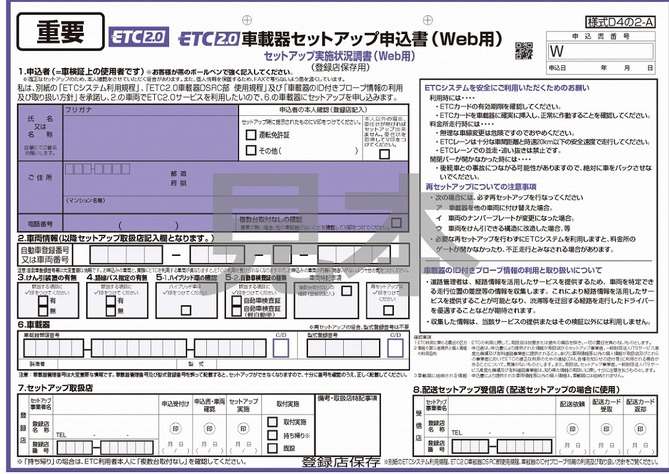 ETC 再セットアップ申込書