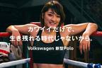 ツヨカワクイーンの格闘家RENAが新型ポロのスペシャルムービーに登場!