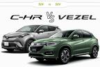 トヨタ C-HR vs ホンダ ヴェゼル(マイチェン版)どっちが買い!?コンパクトSUV徹底比較