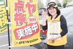 約3割のタイヤに異常を発見!ダンロップが全国47都道府県でタイヤ安全点検を実施