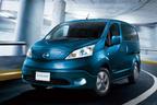 日産、商用EV「e-NV200」の航続距離が300kmに延長…大容量バッテリー採用で充電回数も少なく