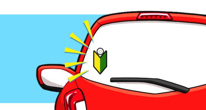 免許取得後1年未満のドライバーの利用が義務づけられている初心者マーク