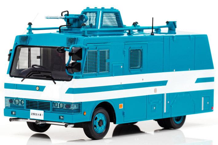 2007 警察本部警備部機動隊 遊撃放水車両
