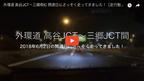 [走行動画]開通したばかりの外環道 高谷JCT〜三郷南IC間をさっそく走ってきた!