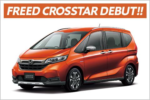 ミニバンの便利さと、SUVのタフネス。2つの魅力をクロスオーバーさせた、Honda FREED CROSSTARが登場!