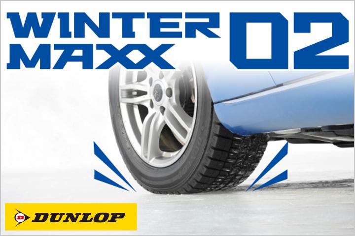 DUNLOP WINTER MAXX02は、冷えても柔らかい液状ファルネセンゴム採用で凍結路面により密着!