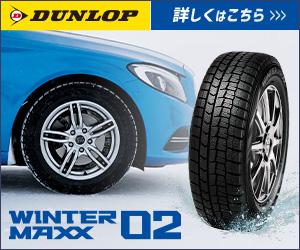 WINTER MAXX02 詳しくはこちら