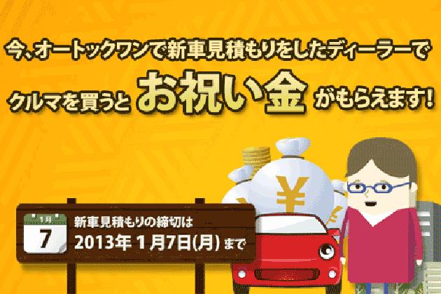 新車見積もりお祝い金キャンペーン