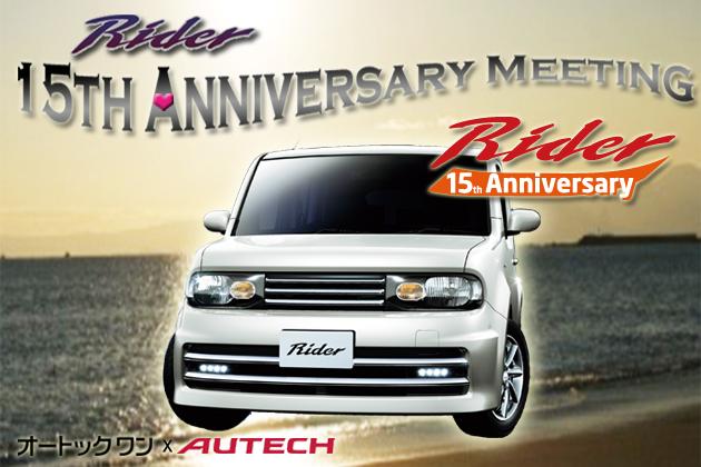 【当選者発表】オーテックRider 15th Anniversary Meeting開催!!~ライダーシリーズ生誕15周年を一緒に祝おう!!~