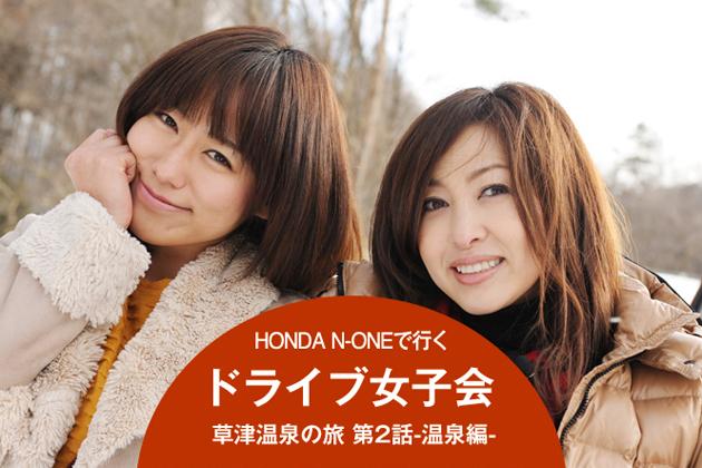 HONDA N-ONEで行くドライブ女子会 草津温泉の旅 第2話 -温泉編-