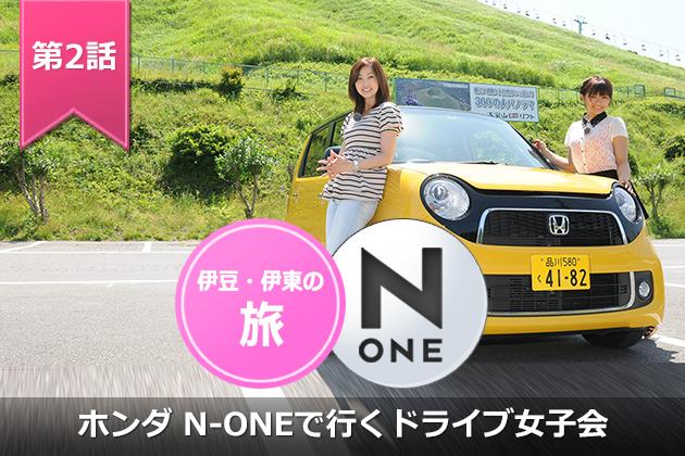 ホンダ N-ONEで行くドライブ女子会 -伊豆・伊東の旅 第二話-/吉田由美×安枝瞳