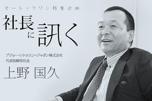 社長に訊く ~プジョー・シトロエン・ジャポン株式会社 代表取締役社長 上野国久~