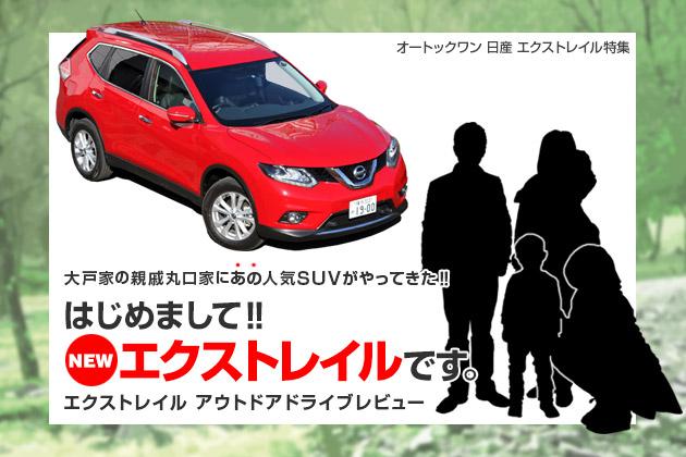 はじめまして!! 日産 newエクストレイルです。 -丸口家に人気No.1 SUVが来た日-
