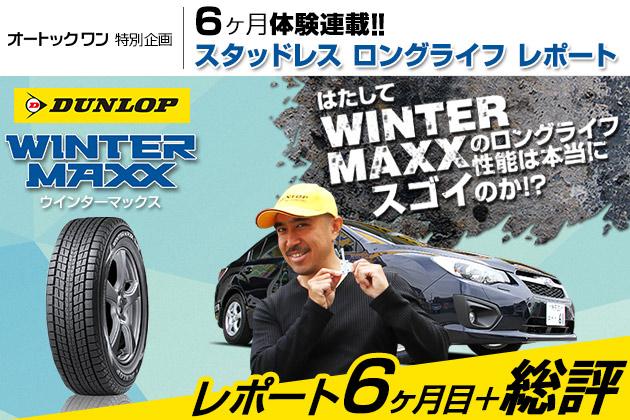 DUNLOP WINTER MAXX スタッドレスロングライフレポート ~WINTER MAXXのロングライフ性能は本当にスゴイのか!?